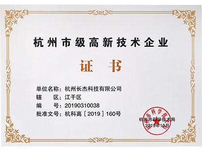 杭州市级高新技术企业认证