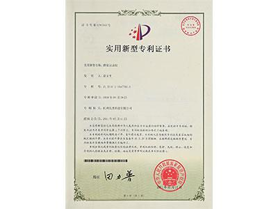 实用新型专利证书(灌浆记录仪)