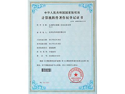 计算机软件著作权登记证书(碎石桩施工自动记录系统)