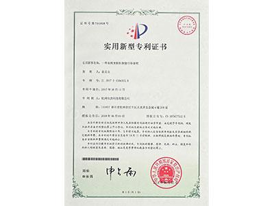 实用新型专利证书(一种高精度桩机智能引导系统)