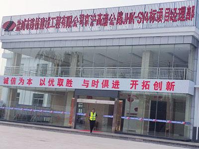 京沪高速JHK-SY4标工程项目与长杰合作