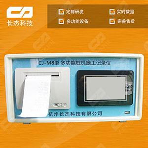 CJ-M8四合一(注浆工法桩搅拌桩高压旋喷)多功能记录仪