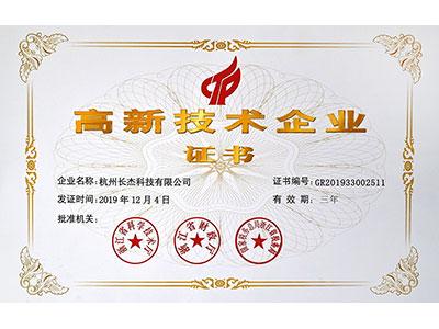 浙江省级高新技术企业认证