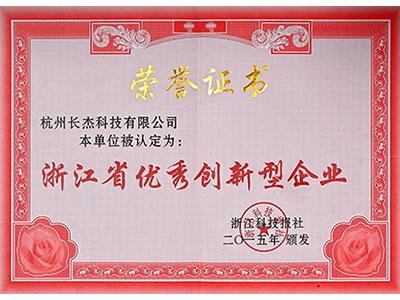 浙江省优秀创新型企业荣誉证书