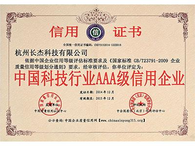 中国科技行业AAA级信用证书