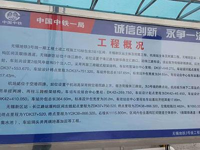 江苏无锡地铁三号线新区站工程