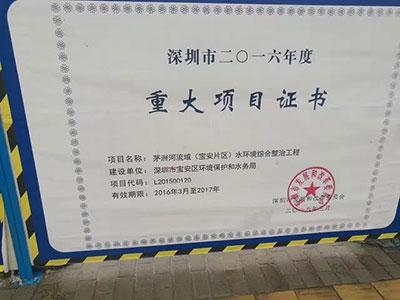 深圳茅洲河水环境综合治理工程