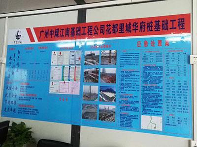广州中煤江南基础工程公司花都里城华府桩基础工程